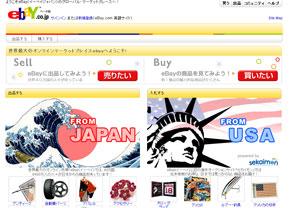 yuo_ebay[1].jpg
